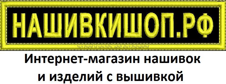 НАШИВКИШОП.РФ