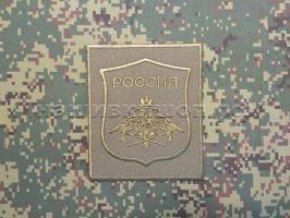 """Нашивка нарукавная ВС """"Россия"""" Инженерные войска полевая"""
