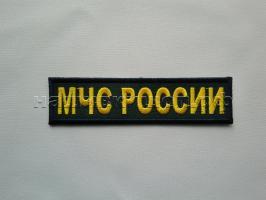 """Нашивка нагрудная """"МЧС РОССИИ"""""""
