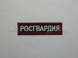 "Нашивка нагрудная ""РОСГВАРДИЯ"" краповая"