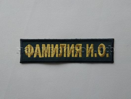 """Нашивка нагрудная МЧС РОССИИ """"ФАМИЛИЯ И.О."""""""