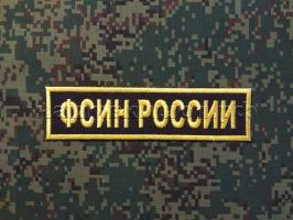 """Нагрудная нашивка """"ФСИН РОССИИ"""""""