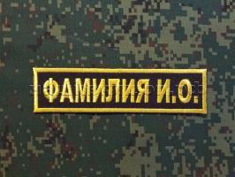 """Нагрудная нашивка ФСИН РОССИИ """"ФАМИЛИЯ И.О."""""""