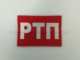 """Нашивка на боевую одежду пожарного """"РТП"""""""