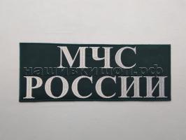 """Нашивка на спину """"МЧС РОССИИ"""""""